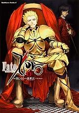 漫画版「Fate/Zero」第6巻はキャスター工房の内部がかなりグロい