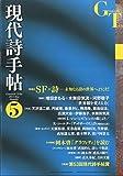 現代詩手帖 2015年 05 月号 [雑誌]