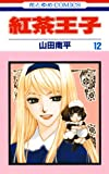 紅茶王子 12 (花とゆめコミックス)