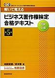ビジネス著作権検定 初級・上級 合格テキスト〔第5版〕