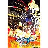 機動戦士ガンダムSEED HD リマスター Blu-ray BOX 2 (初回限定版)
