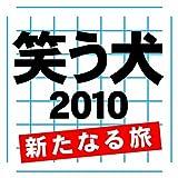 笑う犬2010~新たなる旅~Vol.1 [DVD]
