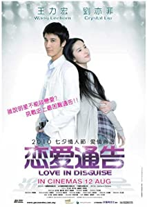 Love in Disguise Movie Poster (11 x 17 Inches - 28cm x 44cm) (2010) Japanese Style A -(Leehom Wang)(Yifei Liu)(Joan Chen)(Han Dian Chen)(Khalil Fong)