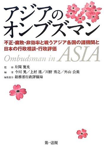 アジアのオンブズマン制度【新発売! 】