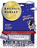 満月をきれいと僕は言えるぞ [単行本] / 宮田 俊也, 山元 加津子 (著); 三五館 (刊)