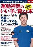 運動神経のいい子に育てる本 (別冊宝島 2154)