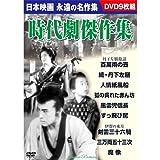 時代劇傑作集 (DVD 9枚組) BCP-033
