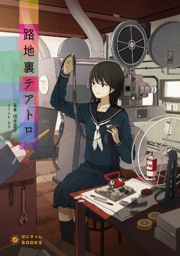 路地裏テアトロ (ぽにきゃんBOOKSライトノベルシリーズ)