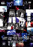 LAST LIVE TOUR 2015 -Re:set- in 渋谷公会堂 [DVD]