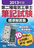 2013年版 第二種電気工事士筆記試験標準解答集