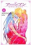 完結版 アーシアン 4 (創美社コミック文庫)