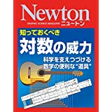"Amazon.co.jp: Newton 対数の威力: 科学を支えつづける 数学の便利な""道具"" 電子書籍: 科学雑誌Newton: Kindleストア"