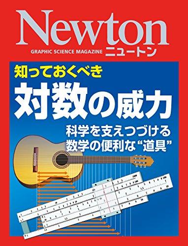 "Newton 対数の威力: 科学を支えつづける  数学の便利な""道具"""