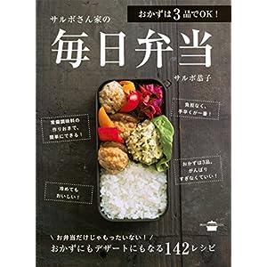 おかずは3品でOK! サルボさん家の毎日弁当 (講談社のお料理BOOK) [Kindle版]