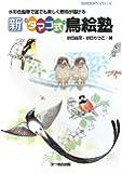 """新""""タマゴ式""""鳥絵塾: 水彩色鉛筆で誰でも楽しく野鳥が描ける (BIRDER SPECIAL)"""