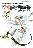 """新""""タマゴ式""""鳥絵塾"""
