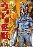 円谷ヒーロー ウルトラ怪獣全史 (講談社MOOK)