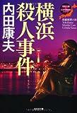 横浜殺人事件: 〈浅見光彦×日本列島縦断〉シリーズ (光文社文庫)