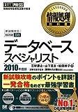 情報処理教科書 データベーススペシャリスト 2010年度版 (CD-ROM付)