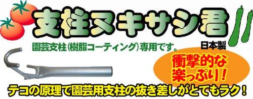 支柱ヌキサシ君 Φ16mm用 NO.1596