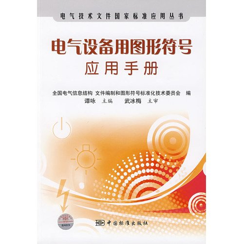 Electrical Equipment Application Of Graphical Symbols For Use Manual(Chinese Edition)