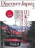 Discover Japan(ディスカバージャパン)5 (エイムック 1759)