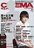 シネマスクエア vol.84 (HINODE MOOK 37)