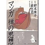 マンガ 禅の思想 / 蔡 志忠 のシリーズ情報を見る