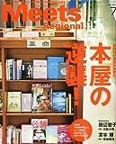 Meets Regional (ミーツ リージョナル) 2011年 07月号 [雑誌]