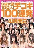 S1 GIRLS COLLECTION S級女優100人!手コキ100連発4時間2 みひろ 初音みのり 吉沢明歩 他 /S1 [DVD]