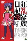 狂乱家族日記 壱かんめ [DVD]