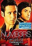 ナンバーズ ~天才数学者の事件ファイル シーズン3