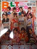 AKB48 B.L.T SPECIAL BOOK AKB48版「チャンスの順番」ぱーver.