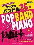 ピアノソロ 中級 ピアノ女子が弾きたい ポップなバンド曲26