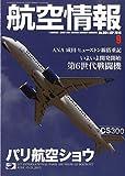 航空情報 2015年 09 月号