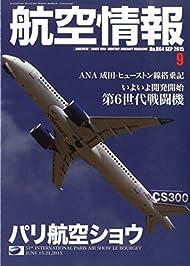 航空情報 2015年 09 月号 [雑誌]