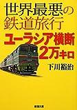 世界最悪の鉄道旅行 ユーラシア横断2万キロ (新潮文庫)