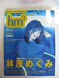 hm3(エッチ・エム・スリー)Vol.10