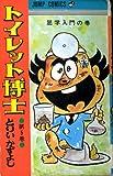 トイレット博士(5) 屁学入門の巻 ジャンプコミックス版 とりいかずよし[コミック] (トイレット博士)