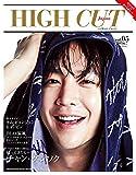 HIGH CUT Japan vol.05 (小学館セレクトムック)