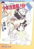 ゆんゆん☆パラダイス 少年注意報!〈2〉 (ナポレオン文庫)