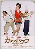 カンフーシェフ プレミアムBOX[DVD]