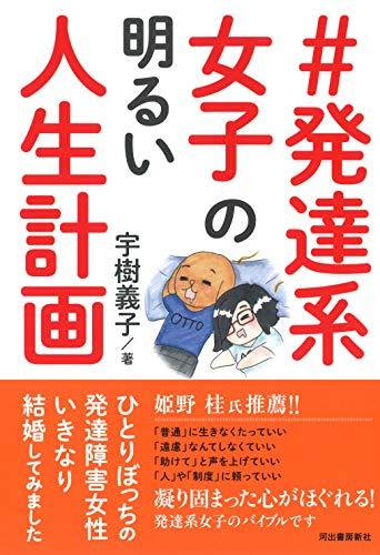 """ネタリスト(2019/11/19 18:00)生きづらい…発達系女子の""""トリセツ"""""""