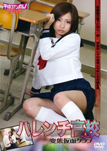 ハレンチ高校 / 変態仮面クラブ [DVD]