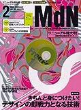 MdN (エムディーエヌ) 2008年 02月号 [雑誌]