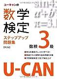 U-CANの数学検定3級ステップアップ問題集