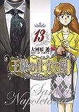 王様の仕立て屋 13 ~サルトリア・ナポレターナ~ (ヤングジャンプコミックス)