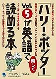 ハリーポッターVol5が英語で楽しく読める本 ハリーポッターが英語で楽しく読める本