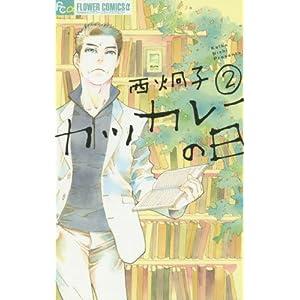 カツカレーの日 2 (フラワーコミックス)