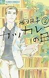 カツカレーの日 2 (フラワーコミックスアルファ)